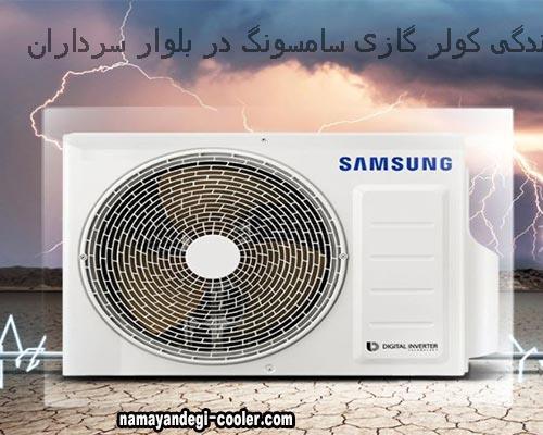 نمایندگی کولر گازی سامسونگ در بلوار سرداران